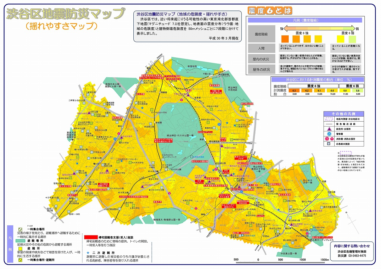 揺れやすさマップ 渋谷区